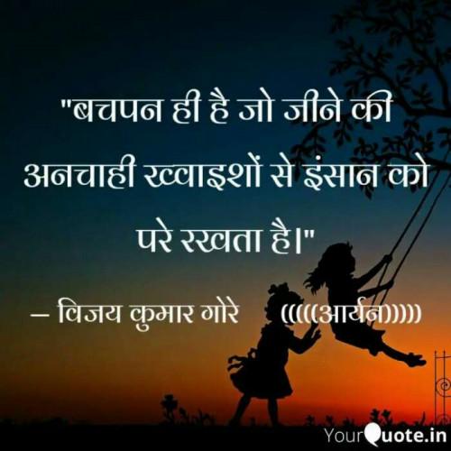 Post by Vijay Kumar Gore Aryan on 08-Nov-2019 03:35pm