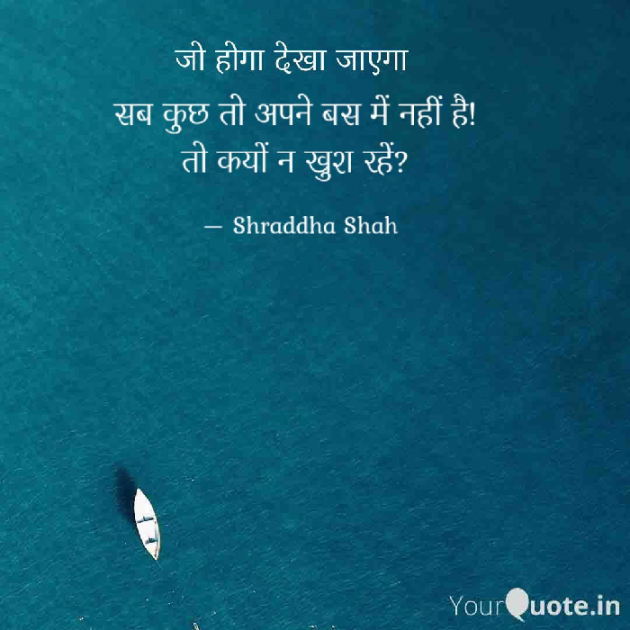 Gujarati Quotes by Shraddha Shah : 111286445
