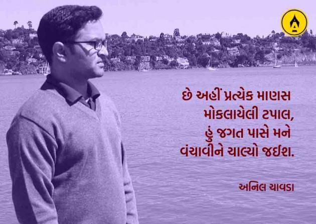 Hindi Shayri by Anil Chavda : 111288016