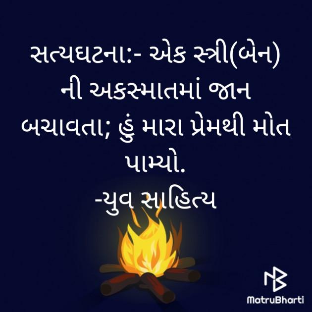 Gujarati Folk by Yuvrajsinh Solanki : 111289115