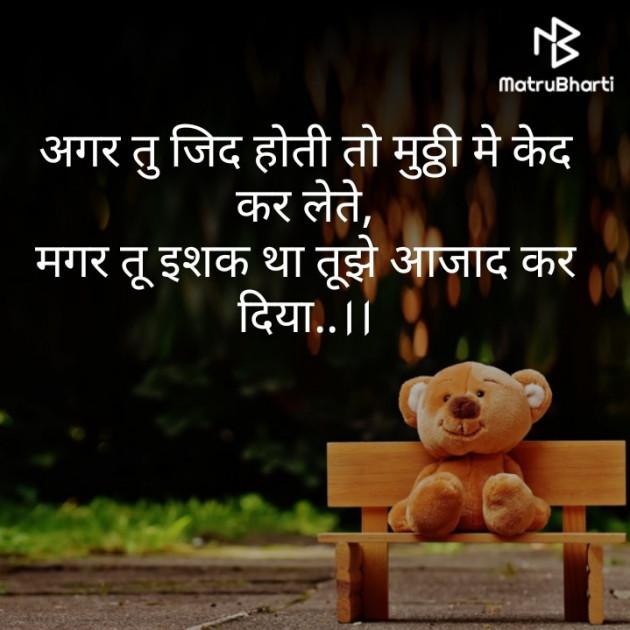 Hindi Shayri by Bhati Anandrajsinh : 111289403