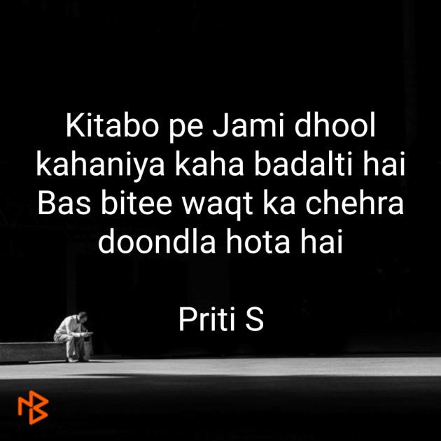 English Shayri by Priti : 111289585