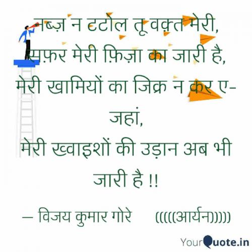 Post by Vijay Kumar Gore Aryan on 17-Nov-2019 08:38pm