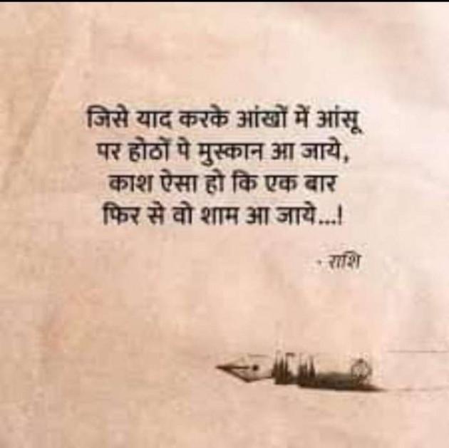 Gujarati Shayri by Sanjay Joshi : 111291592