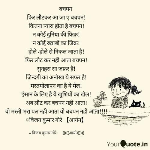 Post by Vijay Kumar Gore Aryan on 19-Nov-2019 09:30pm