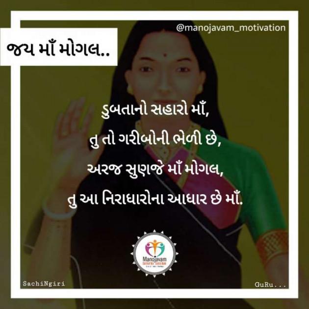 Hindi Quotes by Manojavam Motivation : 111291984