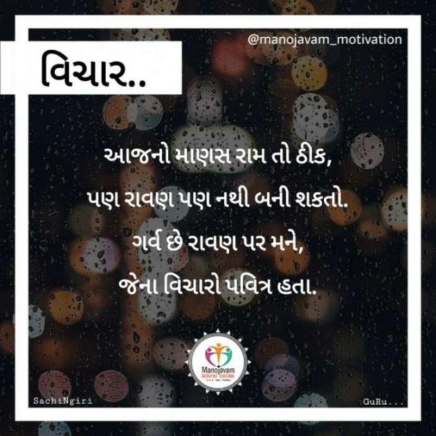 Hindi Quotes by Manojavam Motivation : 111291989