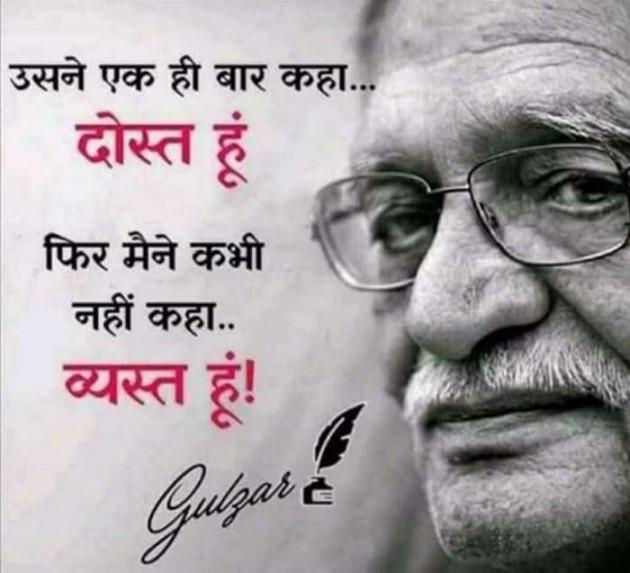 Gujarati Whatsapp-Status by Sanjay Joshi : 111292211