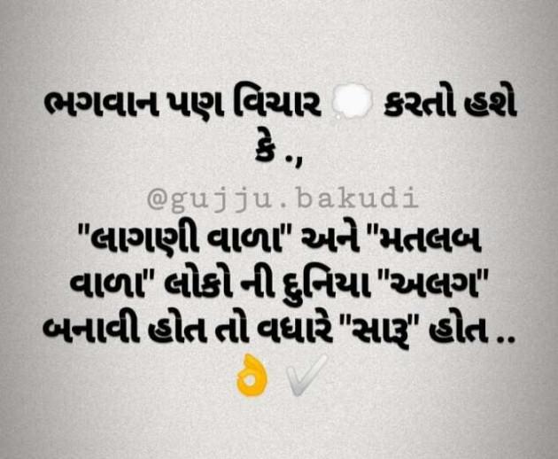 Gujarati Thought by Anil Ramavat : 111292768