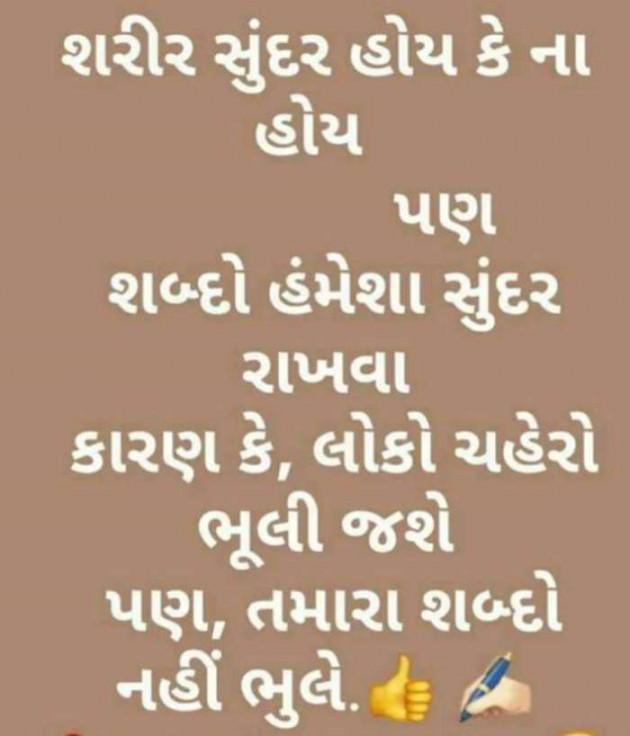 Gujarati Quotes by Dipak Bhatt : 111293519