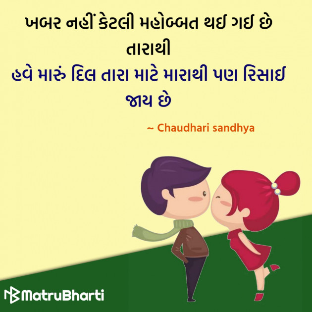 Gujarati Quotes by Hu Gujarati : 111296681