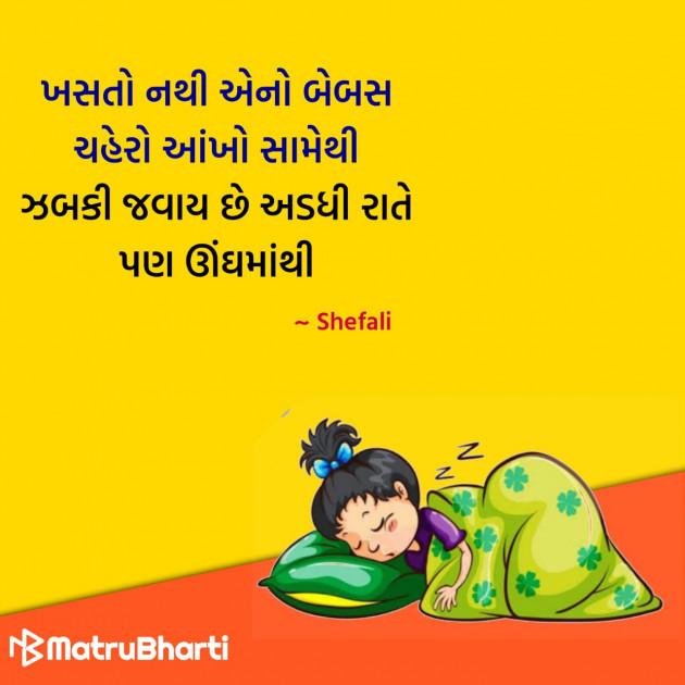Gujarati Quotes by Hu Gujarati : 111296821