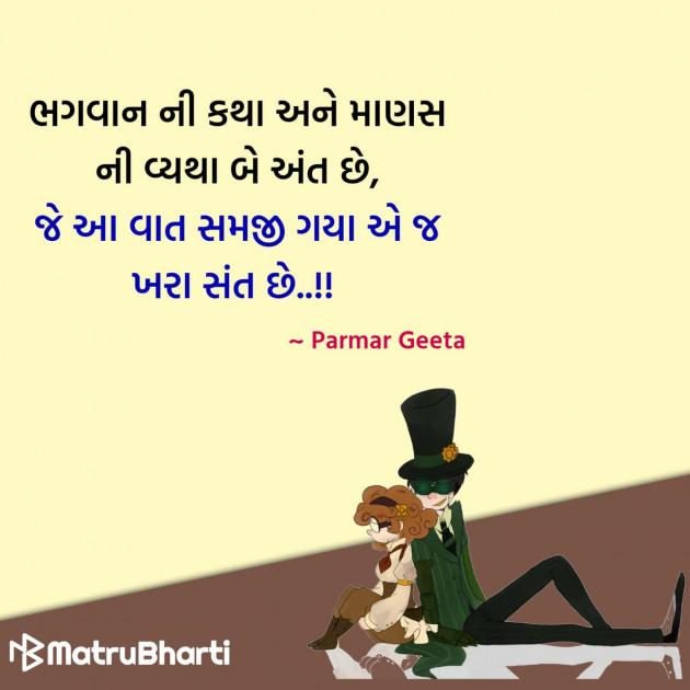 Gujarati Quotes by Hu Gujarati : 111296829