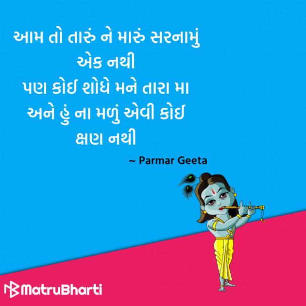 Gujarati Quotes by Hu Gujarati : 111296830