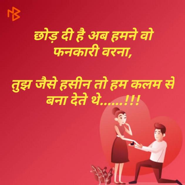 Hindi Shayri by A Gaurav Pithwa. : 111296834