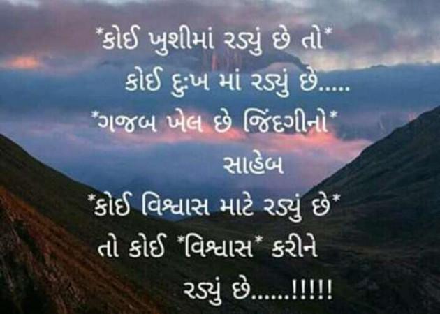 Gujarati Quotes by Dipak Bhatt : 111298235
