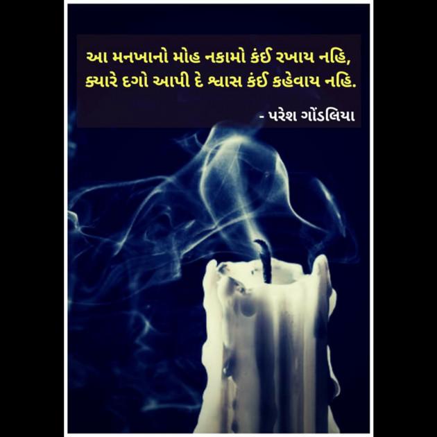Gujarati Motivational by PARESH GONDALIYA : 111298539