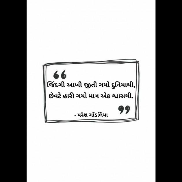 Gujarati Thought by PARESH GONDALIYA : 111298540