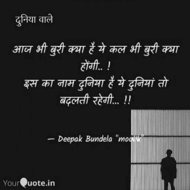 English Shayri by Deepak Bundela AryMoulik : 111299279