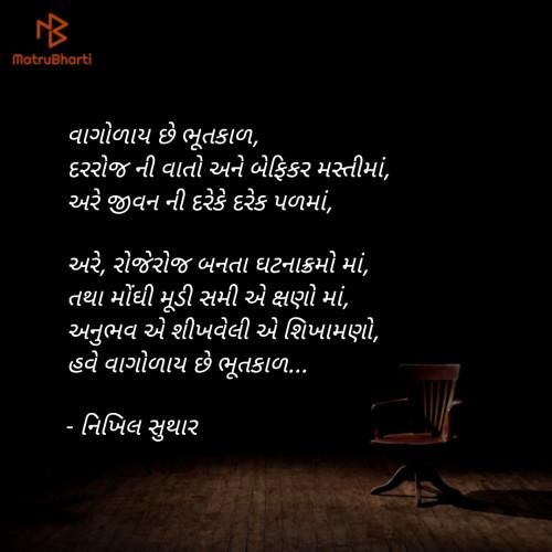 Post by Nikhil Suthar on 02-Dec-2019 11:25pm