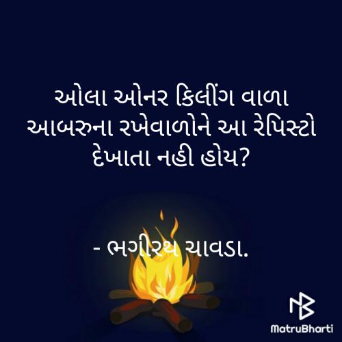 Post by bhagirath chavda on 04-Dec-2019 07:32pm
