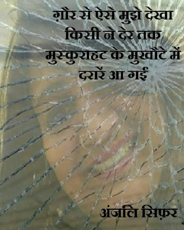 Hindi Shayri by Anjali Cipher : 111301265