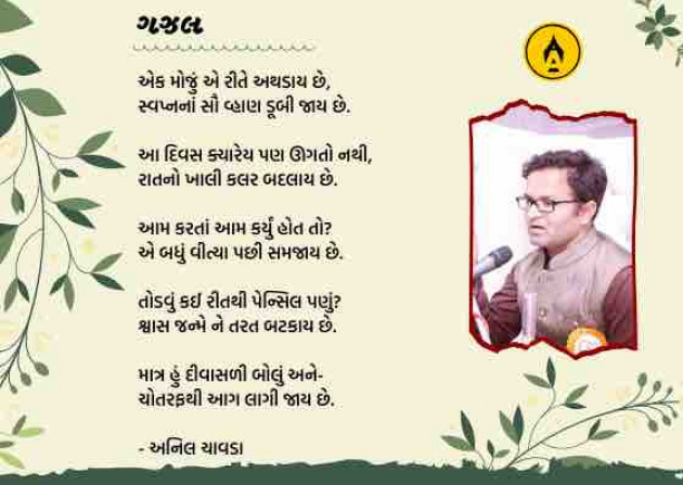 Marathi Poem by Anil Chavda : 111302279