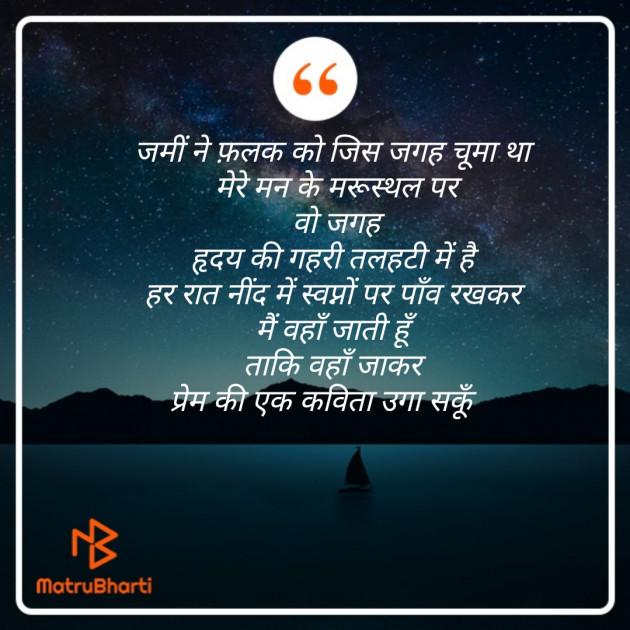 Hindi Poem by Pranjali Awasthi : 111303133