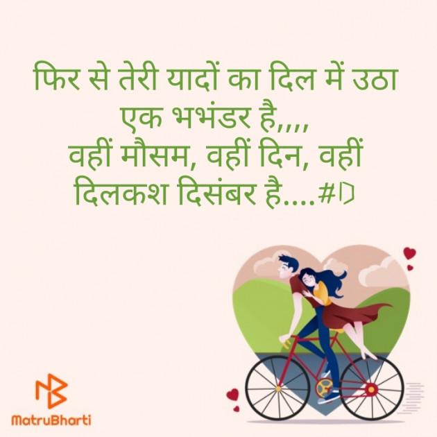 Hindi Good Evening by Deepak Singh : 111303295
