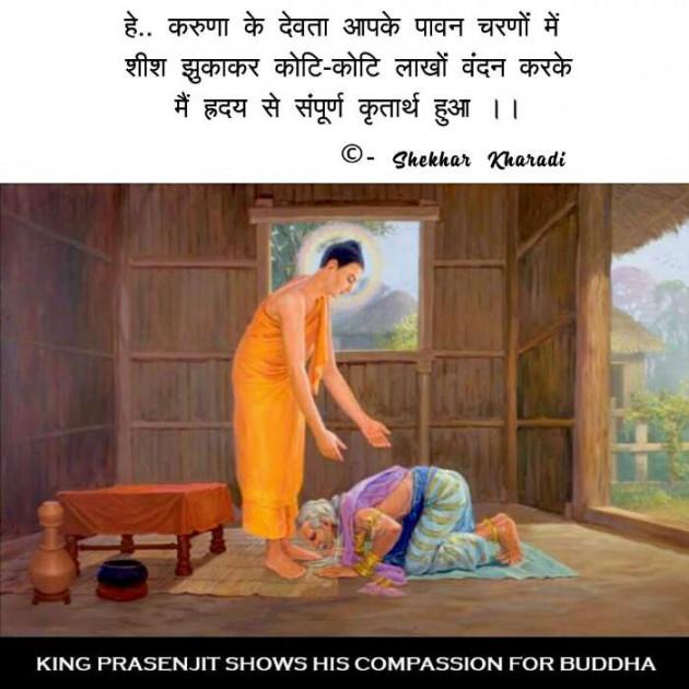 English Religious by shekhar kharadi Idriya : 111303425
