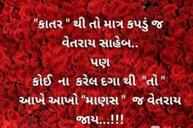 Gujarati Microfiction by Krishna : 111305671