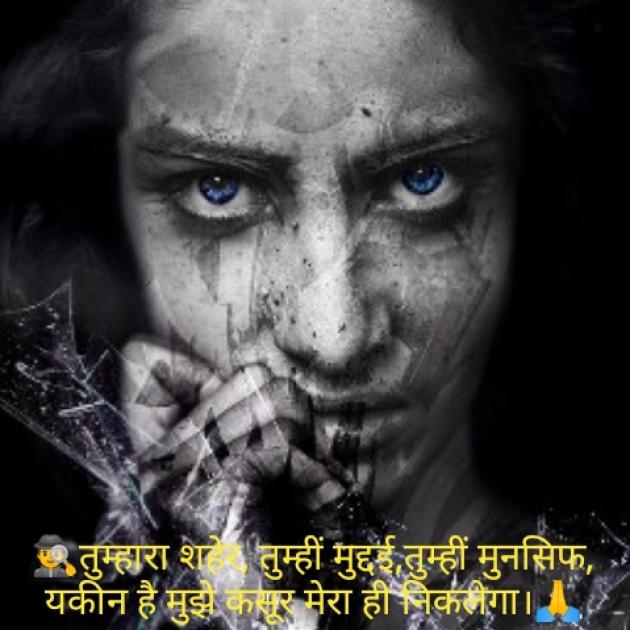 Hindi Microfiction by Arjun Rajput : 111305990
