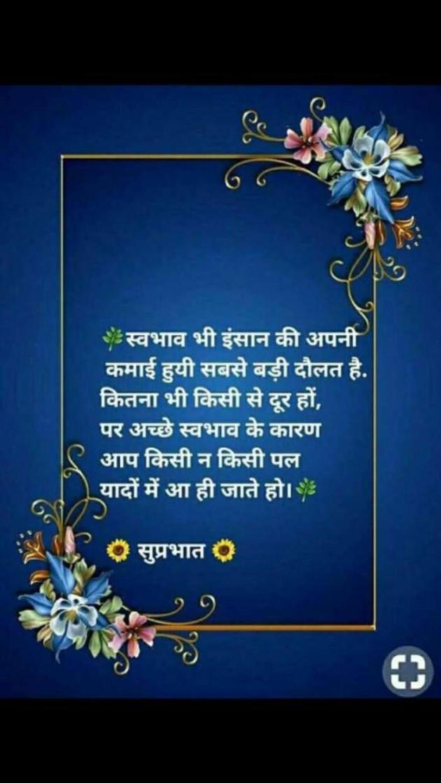Hindi Good Morning by Shilpi Saxena_Barkha_ : 111306339