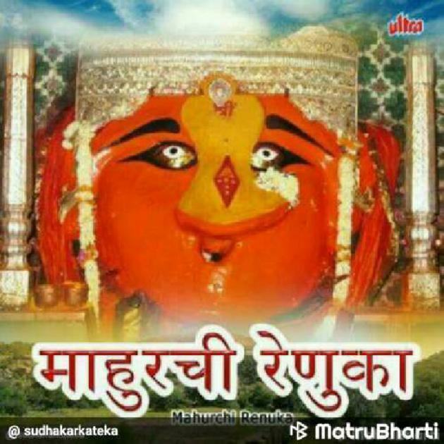 Marathi Religious by Sudhakar Katekar : 111306347