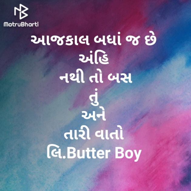 Gujarati Thought by ....कबीरा.... : 111306622