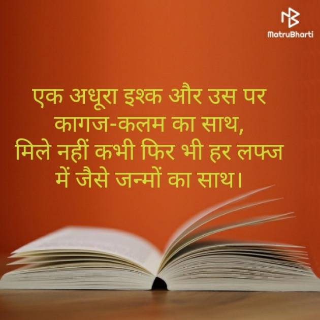 Hindi Shayri by Apexa Desai : 111306791