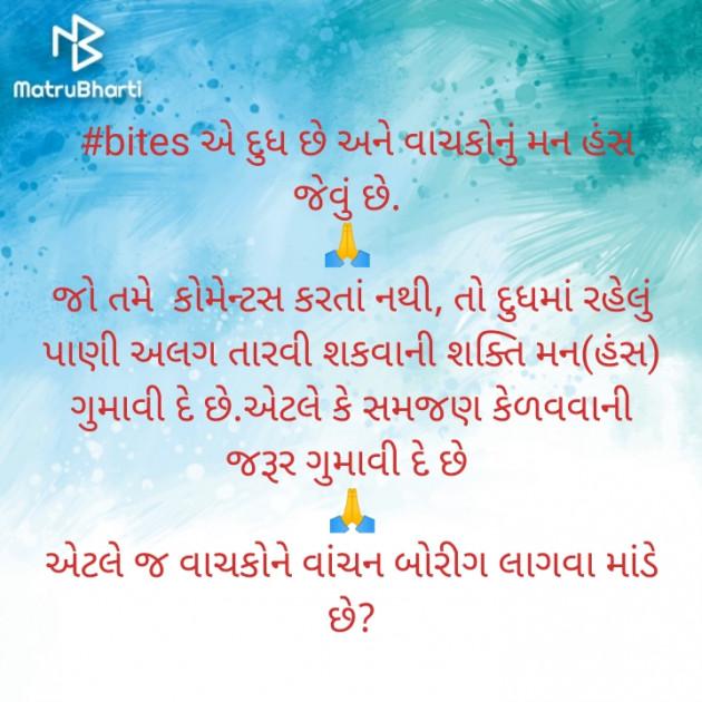 Gujarati Blog by PUNIT : 111307506