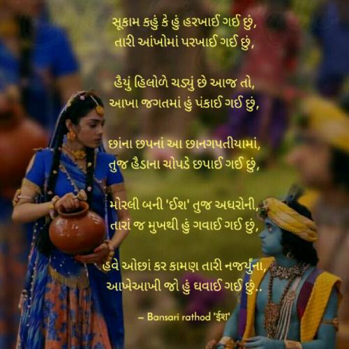 Post by Bansari Rathod on 16-Dec-2019 09:55pm