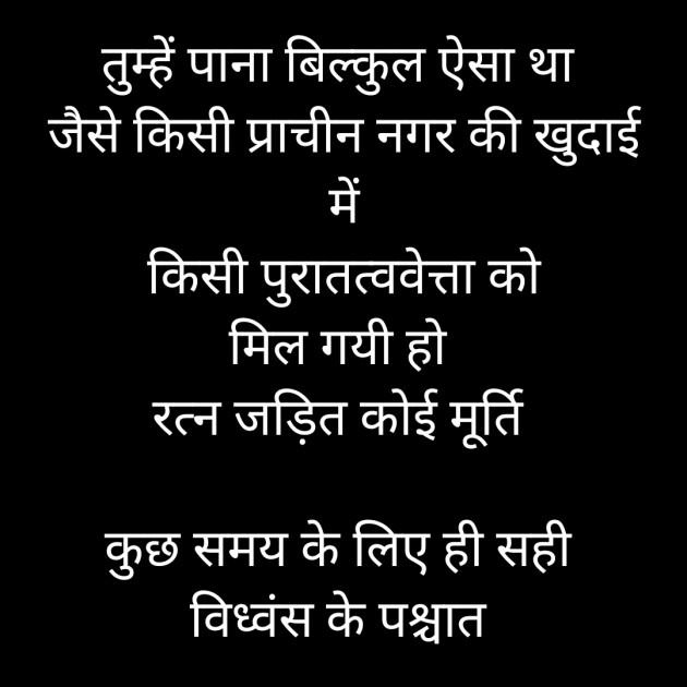 Hindi Shayri by MB Publication : 111308649