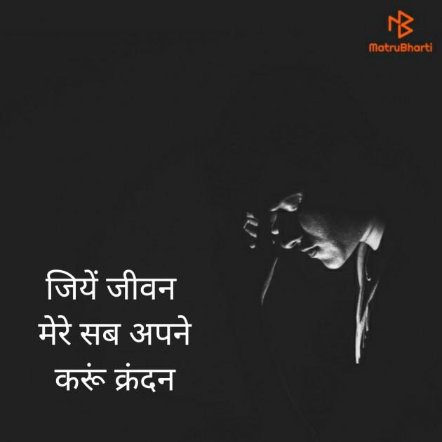 Hindi Shayri by MB Publication : 111308650