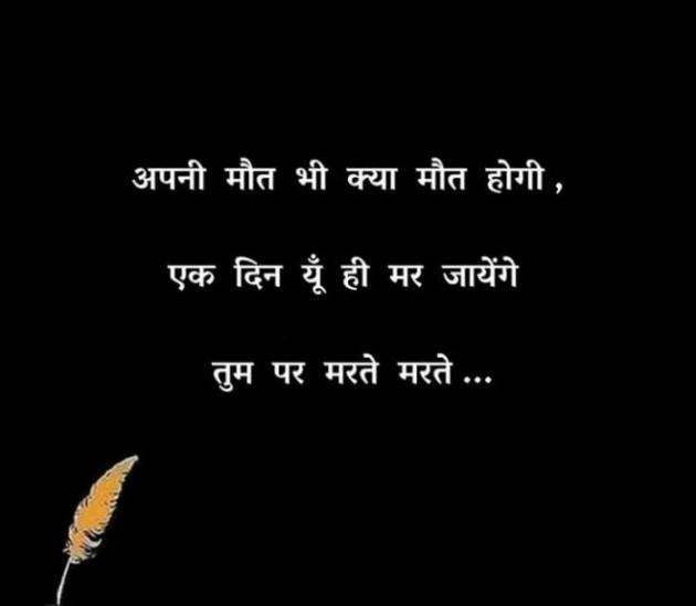 Hindi Shayri by Neha Sinha : 111310535