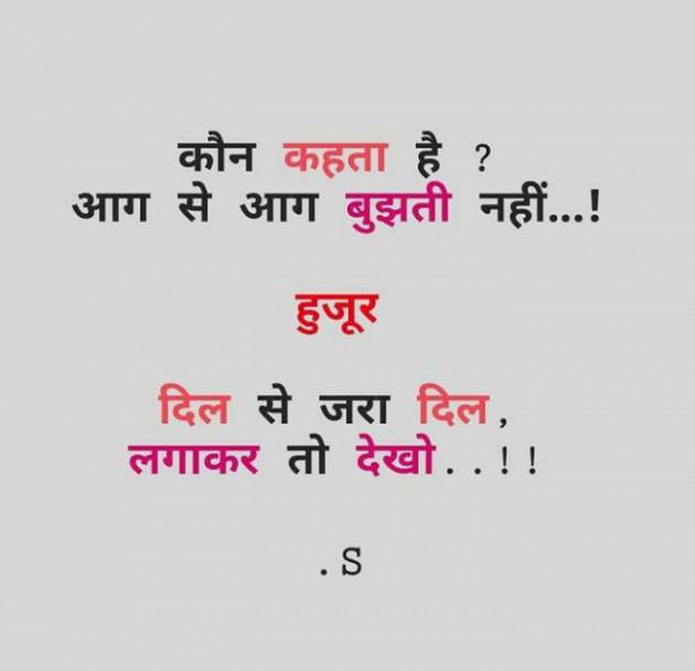 Hindi Romance by Neha Sinha : 111310537
