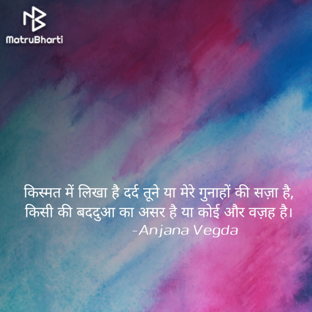 Hindi Shayri by anjana Vegda : 111311853