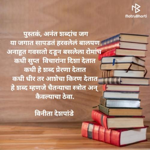 Post by Vineeta Shingare Deshpande on 24-Dec-2019 09:00pm