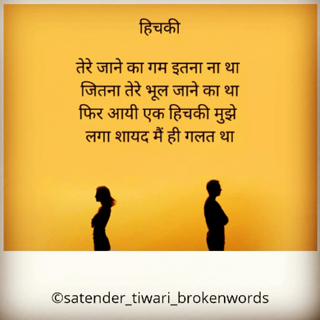 English Quotes by Satender_tiwari_brokenwordS : 111313303