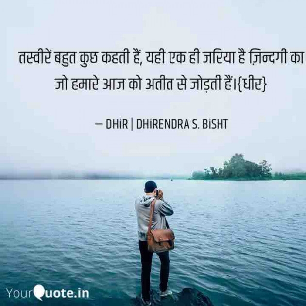 English Quotes by DHIRENDRA BISHT DHiR : 111313547