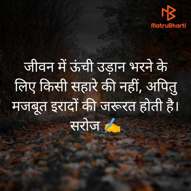 Hindi Quotes by Saroj Prajapati : 111314061