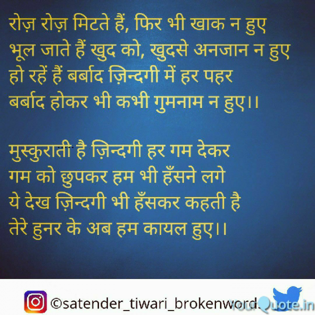 Hindi Poem by Satender_tiwari_brokenwordS : 111314138