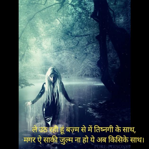 Hindi Thought by Arjun Rajput : 111314463