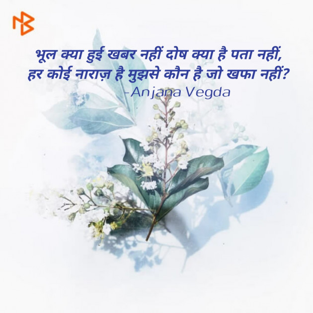 Hindi Shayri by anjana Vegda : 111315544
